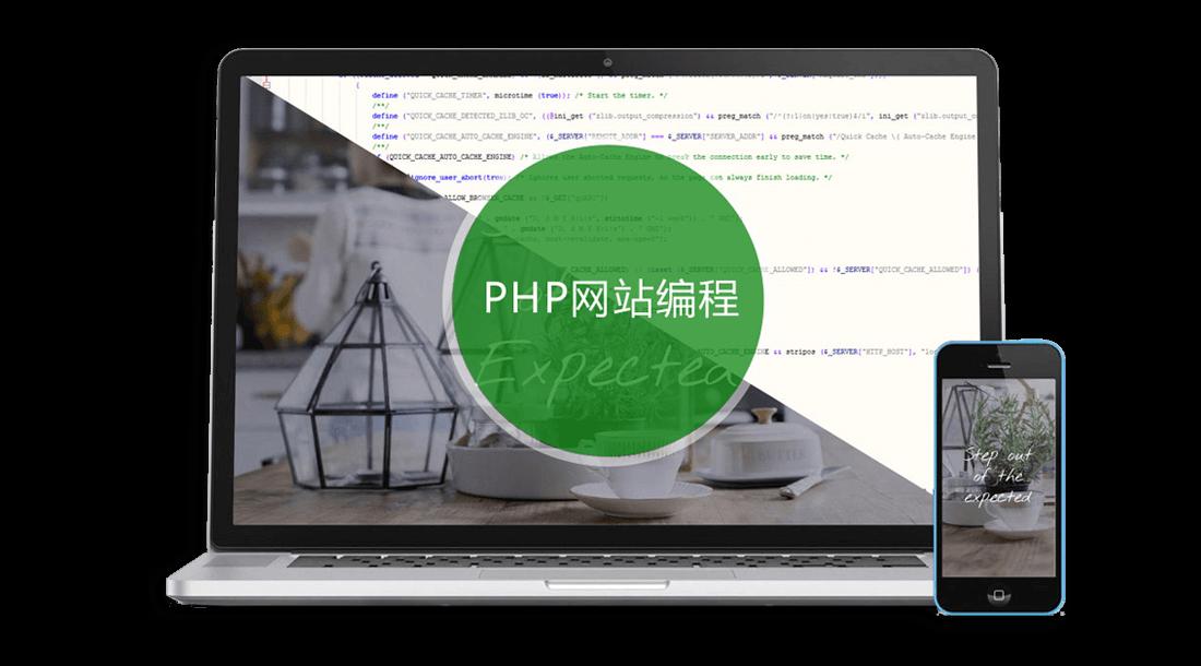 PHP网站编程
