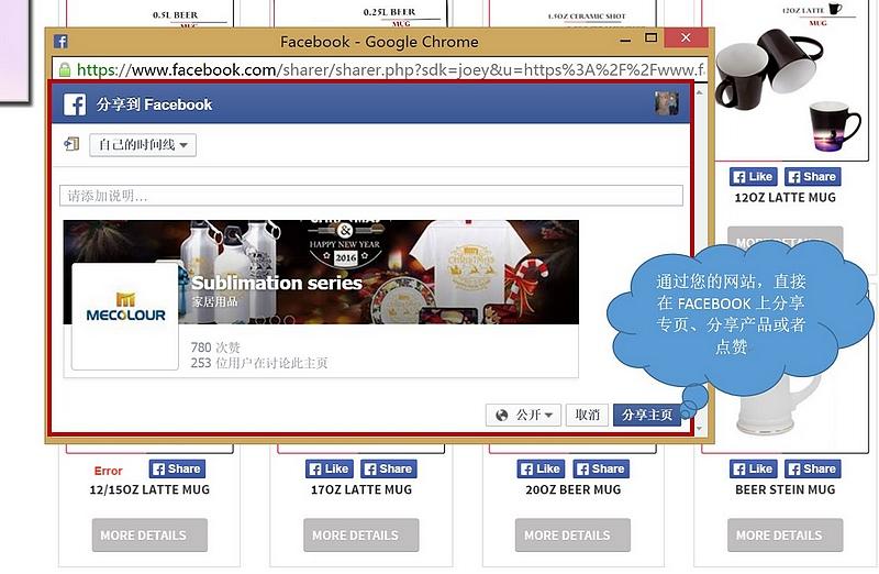用户可以通过网站,直接为您在FACEBOOK的专页点赞,并分享你的产品或者专页。