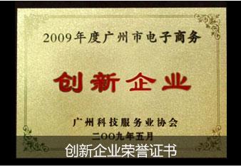 创新企业荣誉证书