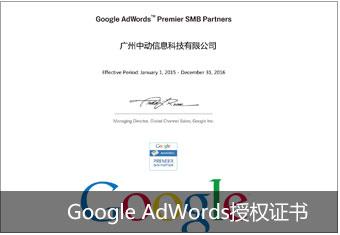 Google AdWords授权证书